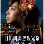 ~5月の花火大会~大分の日田川開き観光祭!地図・動画あり