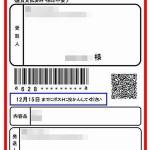 日本郵便のクリックポストって何?デメリットは?評判は?