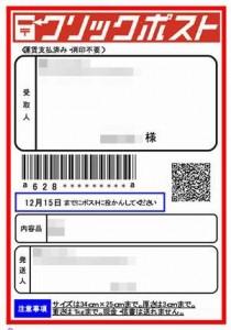 150416_clickpost_atena_label_nihon_yubin
