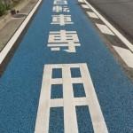 自転車専用レーンは青いペイントでも2種類|走れない?駐停車はどうする?