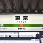 台風11号の影響による関東の鉄道の運休遅延情報 ⇒ JR東日本 中央線 東武鉄道 青梅線・・・