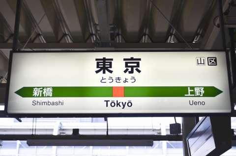 150716_toukyou_ueno_eki_unkoutien