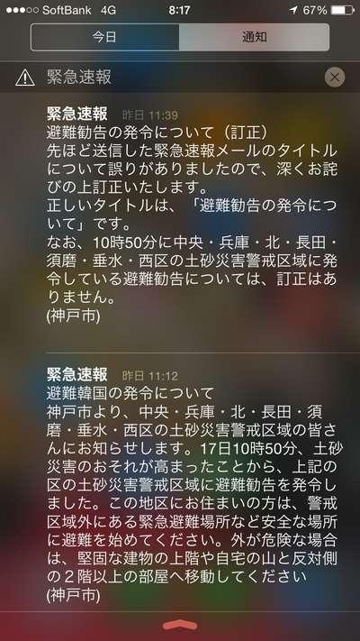 150718_kinkyuusokuhou_hinankankoku_koubesi_taihuu11gou