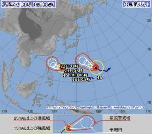 ダブル台風15号がVターンで16号は北上!予想進路と最新情報