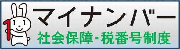 150829_mynumber_seido_mainachan