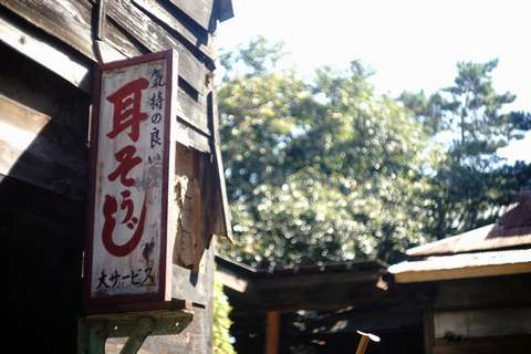 150912_kimotinoyoi_mimisouji_mimikaki