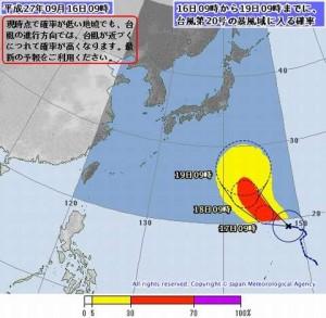 シルバーウィーク前に台風20号発生!予想進路|大雨警戒