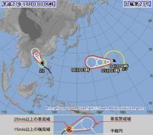 2015大型台風23号発生|最新情報と進路と米軍予報|50年ぶり|22号も