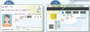 個人番号カード発行されない|マイナンバー確認方法|住基カードどうなる?