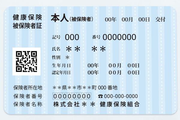 151224-kenkouhokensyou