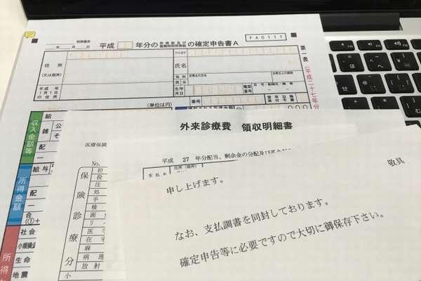 160202_iryouhikoujo_kakuteisinkoku