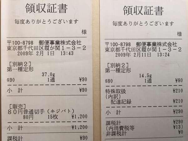 160209_ryousyuusyo_receipt_resi-to_kakuteisinkoku_keihi