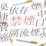 吸い終わったらそこで禁煙開始ですよ?禁煙効果1分後~20年後まで