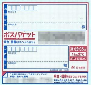 郵便局のポスパケットって何?LPライトとの使い分け|比較表