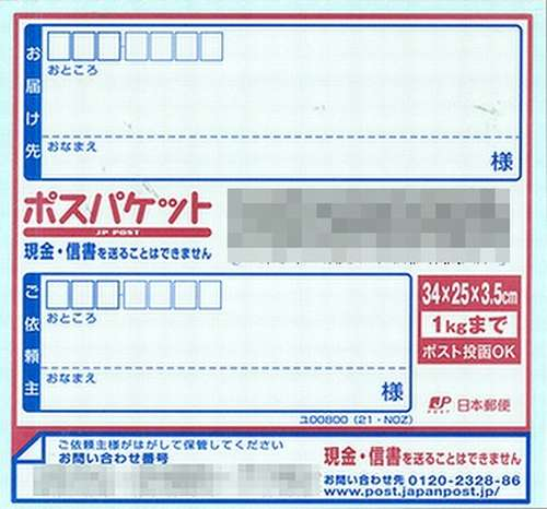 160331_pospacket_label_yubin