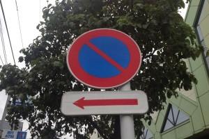 駐車禁止除外標章の使い方と止めれる場所 障害者手帳何級から?