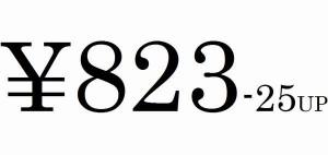 最低賃金800円台|過去最高25円増|地域格差|都道府県別2016~2017年