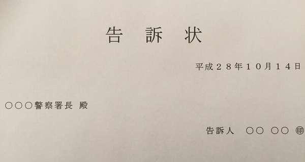 161014_kokusojou_kokuhatsujou_higaitodoke