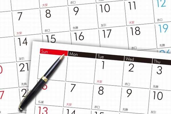 西暦和暦変換の簡単計算方法と早見表(一覧表・変換表)