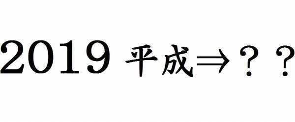 170113_heisei_gengou_2018-2019