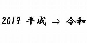 元号の決め方と歴史|西暦以外の年号があるのは日本だけ?