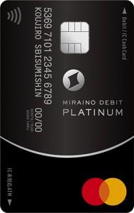 最強のデビットカード「ミライノデビットカード」